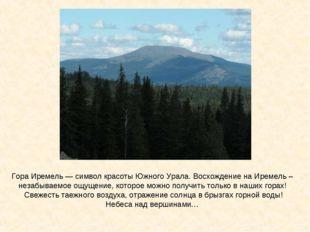Гора Иремель— символ красоты Южного Урала. Восхождение на Иремель – незабыва