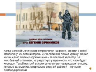 Когда Евгений Овчинников отправлялся на фронт, он взял с собой мандолину. 20-