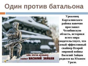 Один против батальона Уроженец Карталинского района навечно прославил Челябин
