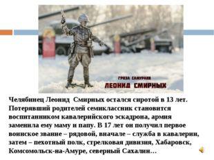 Челябинец Леонид Смирных остался сиротой в 13 лет. Потерявший родителей семи