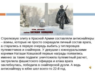 Стрелковую элиту в Красной Армии составляли антиснайперы – воины, которые не