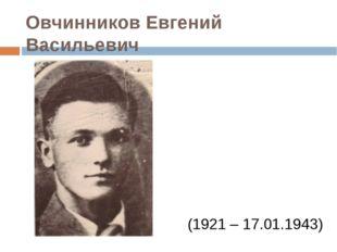 Овчинников Евгений Васильевич (1921 – 17.01.1943)