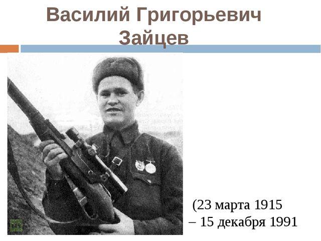 Василий Григорьевич Зайцев (23 марта 1915 – 15 декабря 1991