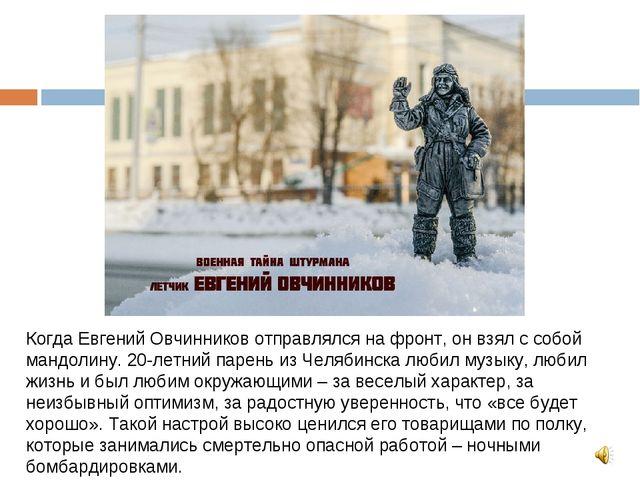 Когда Евгений Овчинников отправлялся на фронт, он взял с собой мандолину. 20-...