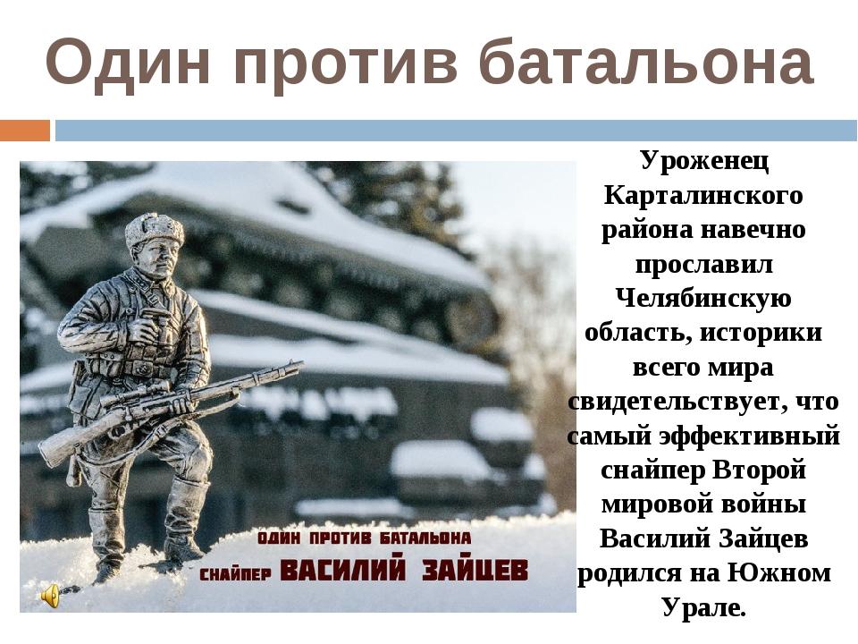 Один против батальона Уроженец Карталинского района навечно прославил Челябин...