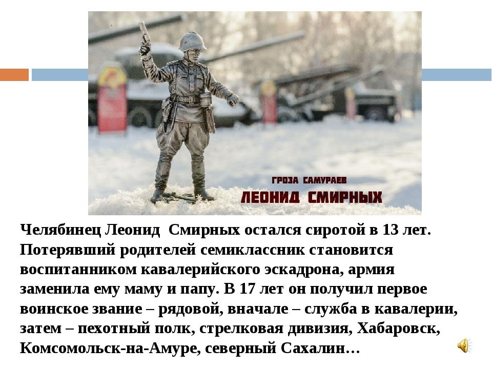 Челябинец Леонид Смирных остался сиротой в 13 лет. Потерявший родителей семи...