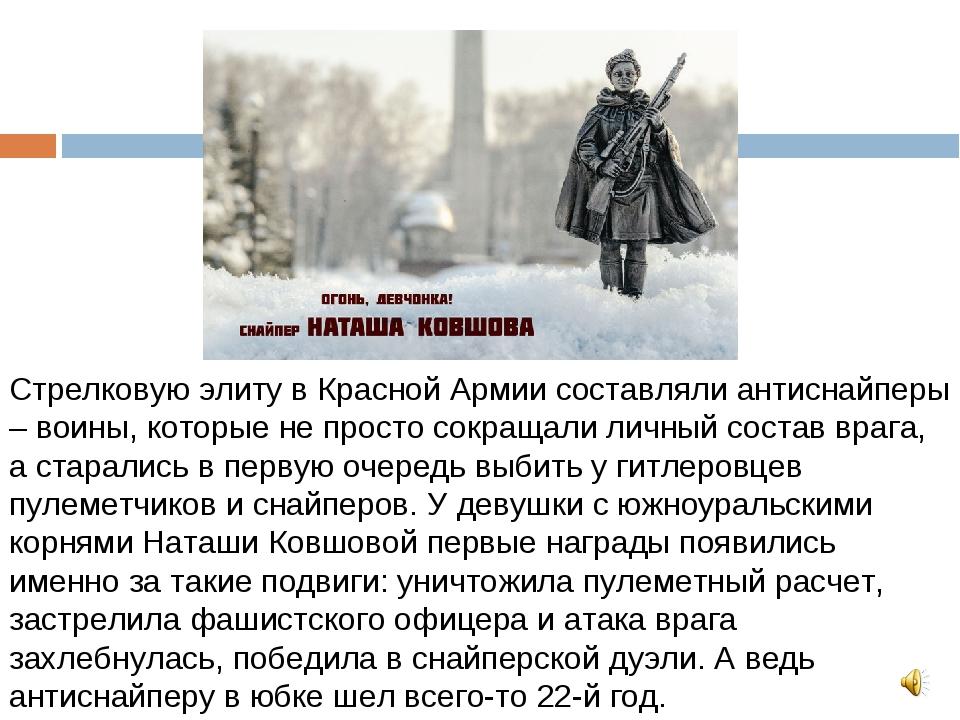 Стрелковую элиту в Красной Армии составляли антиснайперы – воины, которые не...
