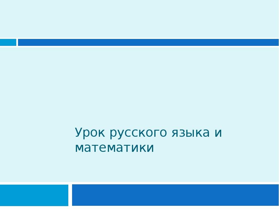 Урок русского языка и математики