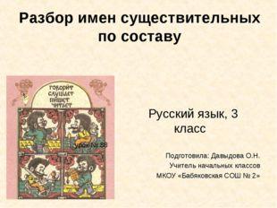 Русский язык, 3 класс Разбор имен существительных по составу урок № 88 Подго