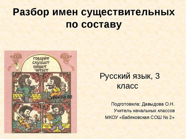 Русский язык, 3 класс Разбор имен существительных по составу урок № 88 Подго...
