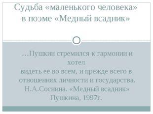 …Пушкин стремился к гармонии и хотел видеть ее во всем, и прежде всего в о