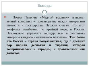 Выводы  Поэма Пушкина «Медный всадник» выявляет вечный конфликт – противо
