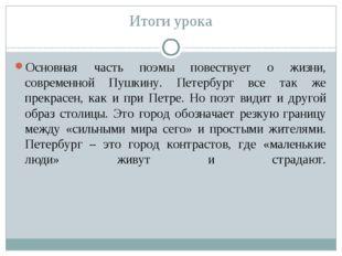 Итоги урока Основная часть поэмы повествует о жизни, современной Пушкину. Пет