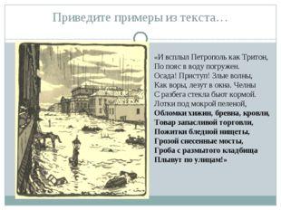 Приведите примеры из текста… «И всплыл Петрополь как Тритон, По пояс в воду п