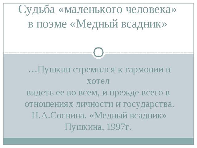 …Пушкин стремился к гармонии и хотел видеть ее во всем, и прежде всего в о...