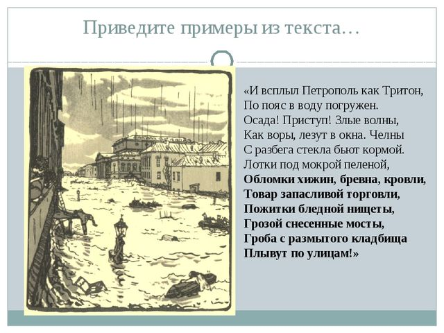Приведите примеры из текста… «И всплыл Петрополь как Тритон, По пояс в воду п...