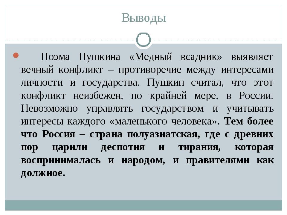 Выводы  Поэма Пушкина «Медный всадник» выявляет вечный конфликт – противо...