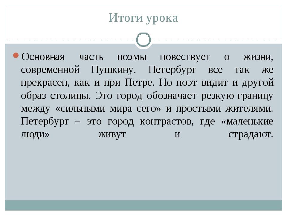 Итоги урока Основная часть поэмы повествует о жизни, современной Пушкину. Пет...