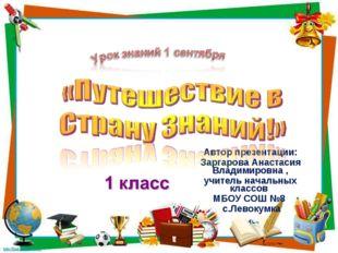 Автор презентации: Заргарова Анастасия Владимировна , учитель начальных класс