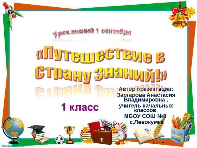 Автор презентации: Заргарова Анастасия Владимировна , учитель начальных класс...