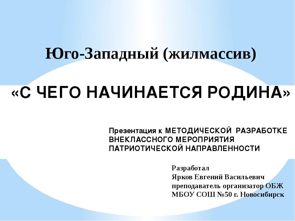 Юго-Западный (жилмассив) «С ЧЕГО НАЧИНАЕТСЯ РОДИНА» Презентация к МЕТОДИЧЕСКО...