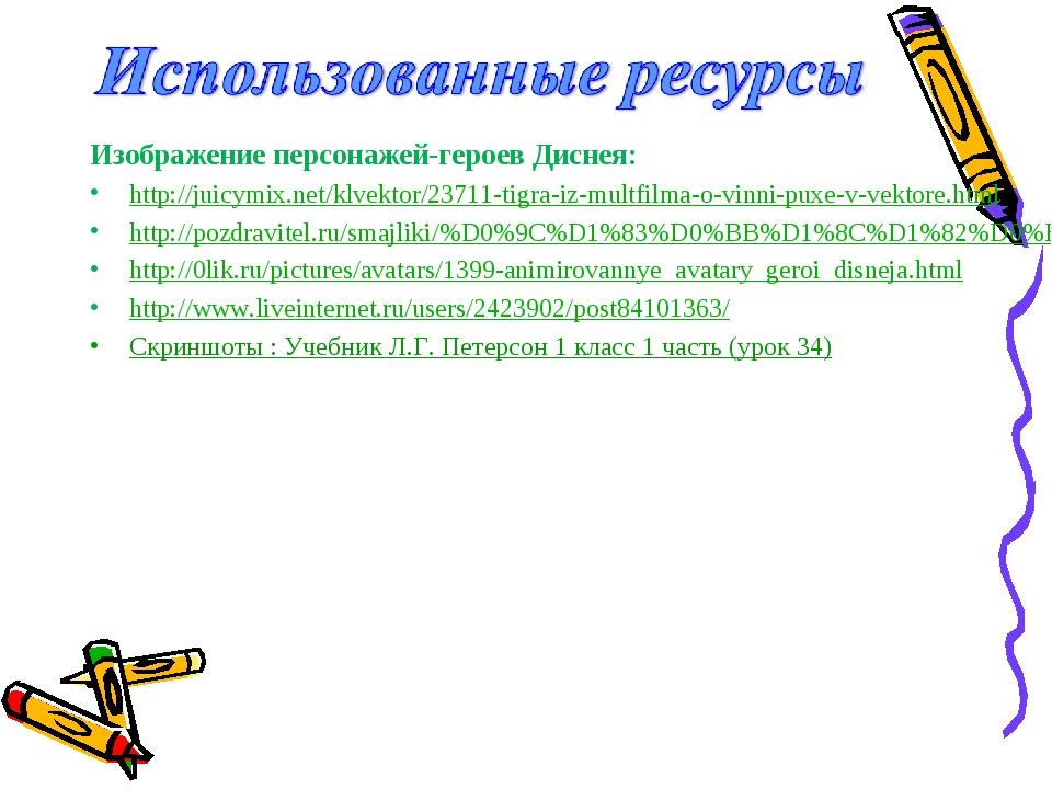 Изображение персонажей-героев Диснея: http://juicymix.net/klvektor/23711-tigr...