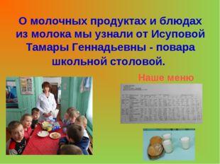 О молочных продуктах и блюдах из молока мы узнали от Исуповой Тамары Геннадье