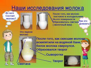 Наши исследования молока Это парное молоко После того, как молоко постояло в