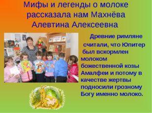 Мифы и легенды о молоке рассказала нам Махнёва Алевтина Алексеевна Древние ри