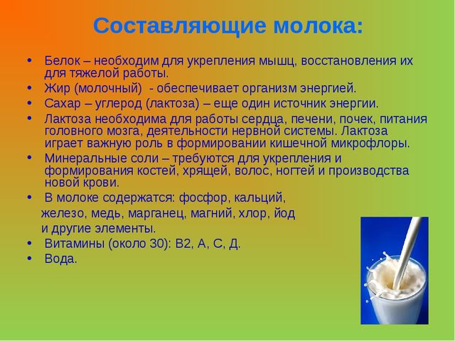 Составляющие молока: Белок – необходим для укрепления мышц, восстановления их...