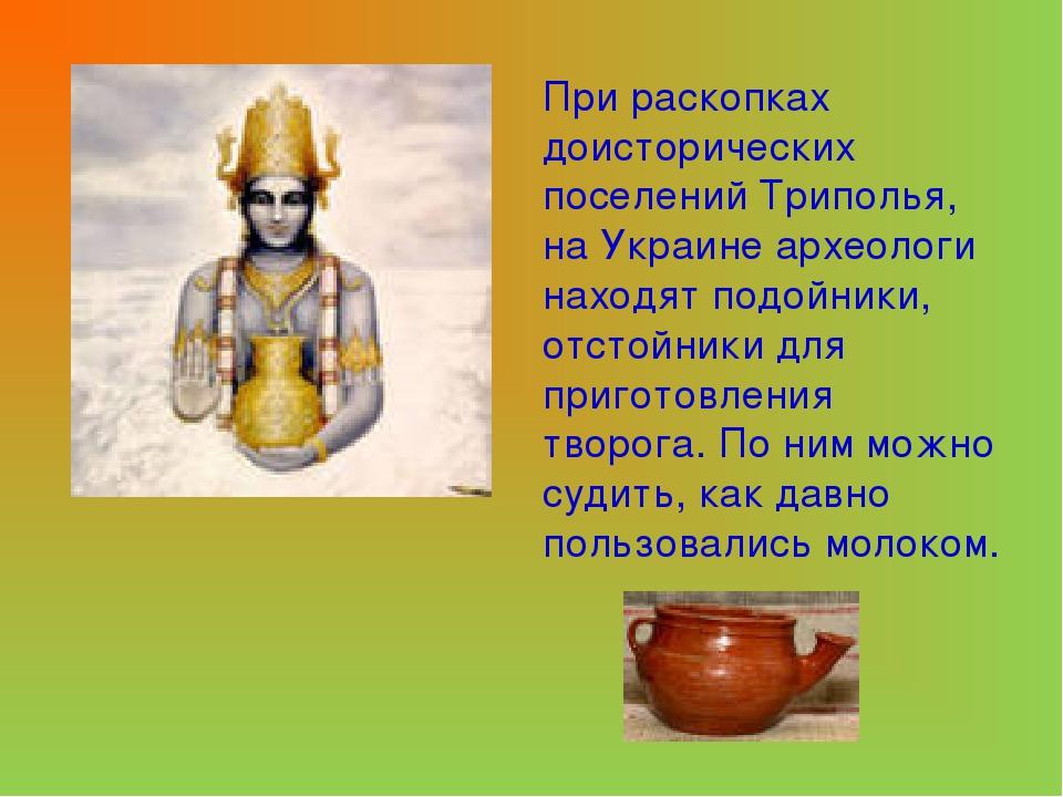 При раскопках доисторических поселений Триполья, на Украине археологи находят...