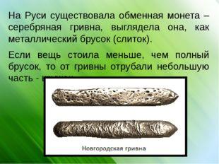 На Руси существовала обменная монета – серебряная гривна, выглядела она, как