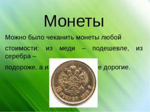 Монеты Можно было чеканить монеты любой стоимости: из меди – подешевле, из с