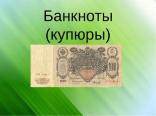 Банкноты (купюры)