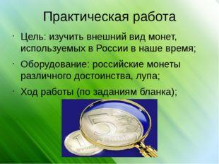 Практическая работа Цель: изучить внешний вид монет, используемых в России в
