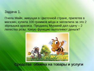 Задача 1. Пчела Майя, живущая в Цветочной стране, прилетев в магазин, купила
