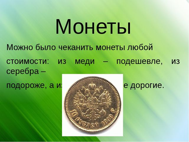 Монеты Можно было чеканить монеты любой стоимости: из меди – подешевле, из с...