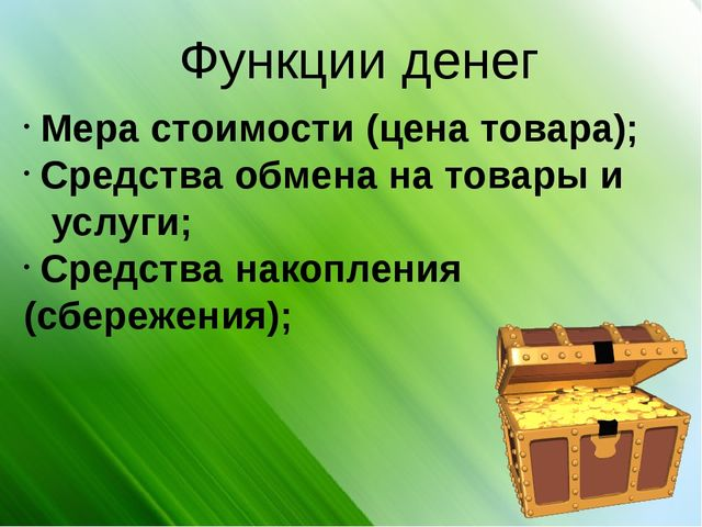 Функции денег Мера стоимости (цена товара); Средства обмена на товары и услуг...