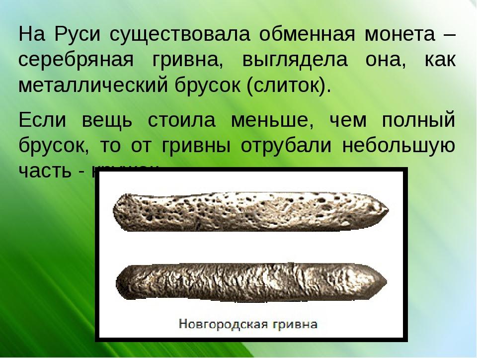 На Руси существовала обменная монета – серебряная гривна, выглядела она, как...