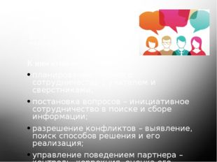 К ним относятся: планирование учебного сотрудничества с учителем и сверстник