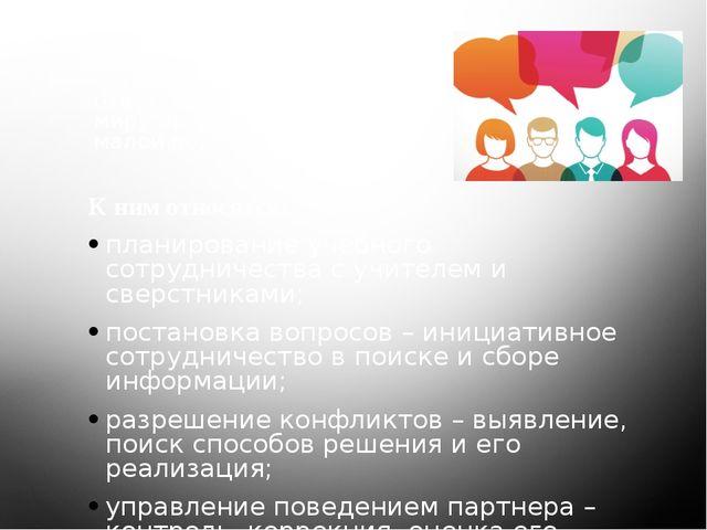 К ним относятся: планирование учебного сотрудничества с учителем и сверстник...