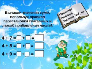 Печатная тетрадь: Задание №7, на странице 48 Вычисли значения сумм, используя