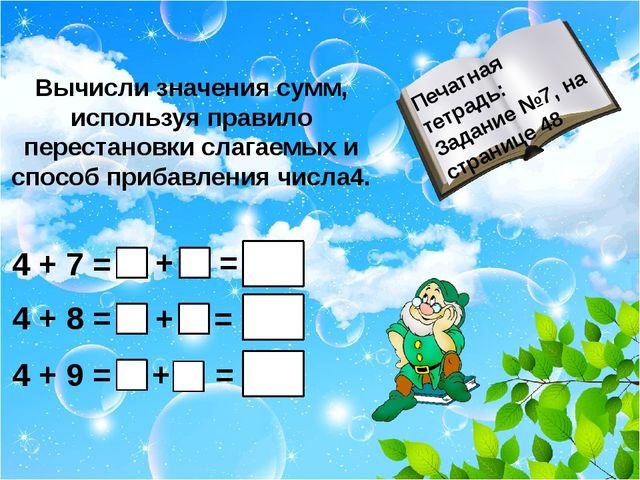 Печатная тетрадь: Задание №7, на странице 48 Вычисли значения сумм, используя...