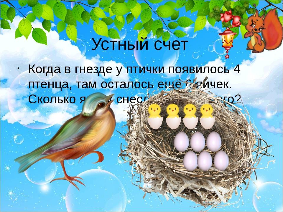Устный счет Когда в гнезде у птички появилось 4 птенца, там осталось ещё 6 яи...
