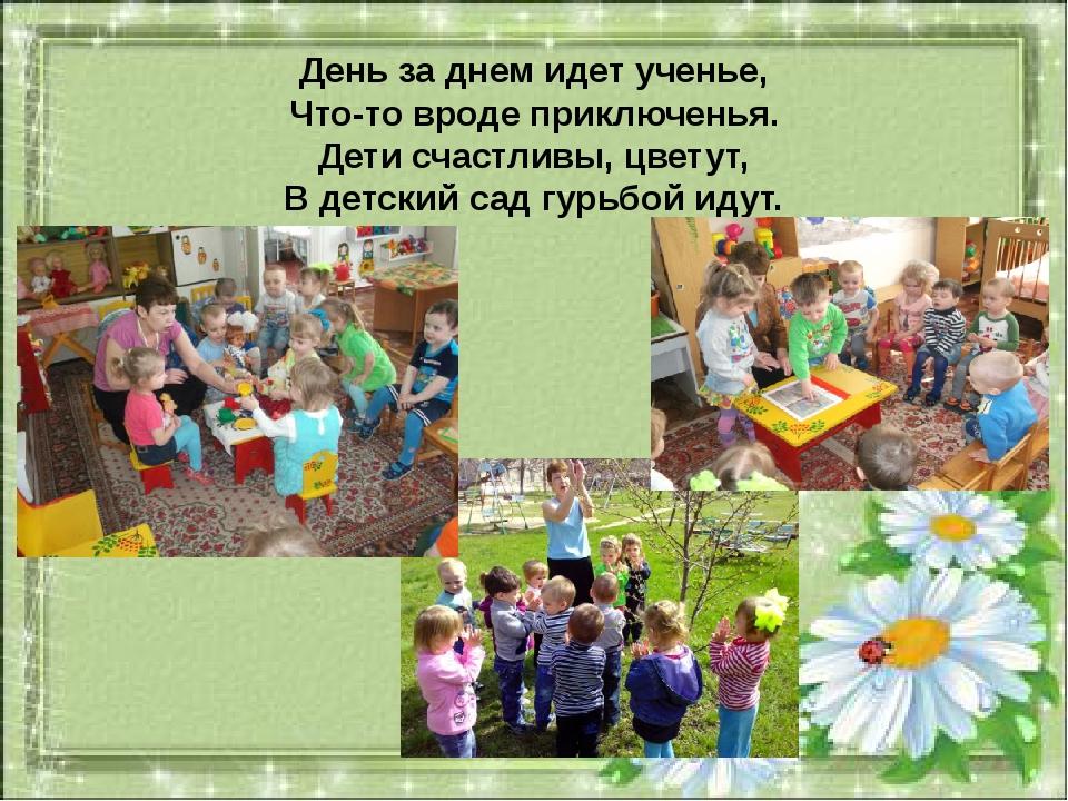 День за днем идет ученье, Что-то вроде приключенья. Дети счастливы, цветут,...