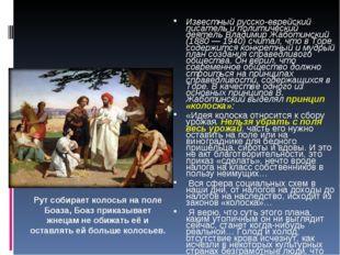Известный русско-еврейский писатель и политический деятель Владимир Жаботинс