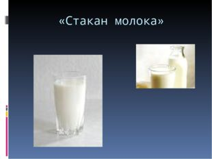 «Стакан молока»