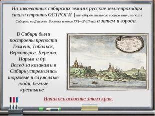 На завоеванных сибирских землях русские землепроходцы стали строить ОСТРОГИ (