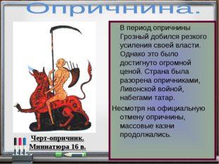 В период опричнины Грозный добился резкого усиления своей власти. Однако это