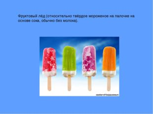 Фруктовый лёд (относительно твёрдое мороженое на палочке на основе сока, обыч